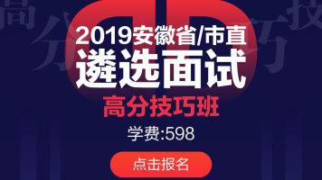 2019安徽省/市直遴选面试高分技巧班