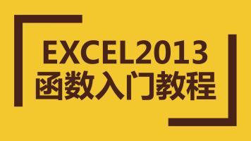 Excel2013函数教程零基础学函数
