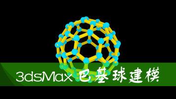3dMax手把手教系列:巴基球(足球烯)建模教程【沐风老师】