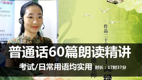 普通话60篇朗读精讲教程 普通话视频教程
