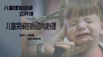 儿童理发培训公开课-儿童理发时哭闹的心理