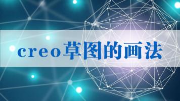 creo软件草图的画法/creo零基础入门班/南京文鼎内部课程