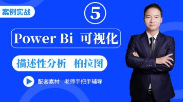power bi视频数据分析powerbi教程可视化动态图表零基础视频入门