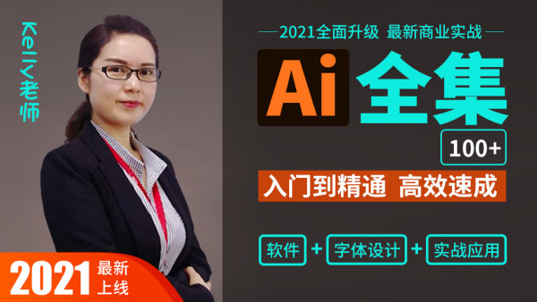 AI入门到精通高效教程插画字体包装 logo等淘宝美工电商平面设计