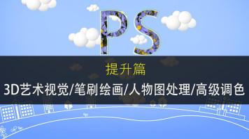 PS提升篇:3D艺术视觉/笔刷绘画/人物图像处理/高级调色