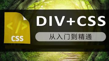 DIV+CSS从入门到精通课程(div+css,css,css课程)