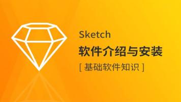 sketch入门教程