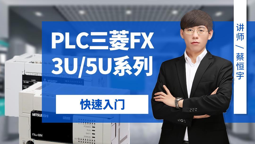 【免费体验课】三菱PLC电气编程培训【若卜智能制造】
