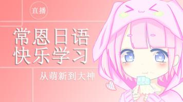 【快乐日语学习站】零基础也能让你嗨翻日语学习