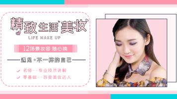 《美妆班》化妆造型-VIP零基础提升为专业美妆达人