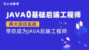Java零基础后端工程师【马士兵教育】