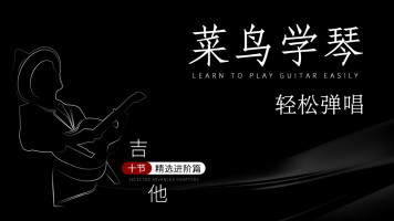 入门吉他教学弹唱(精选)