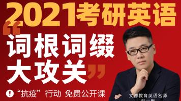 2021考研英语-词根词缀大攻关-文都教育-刘一男