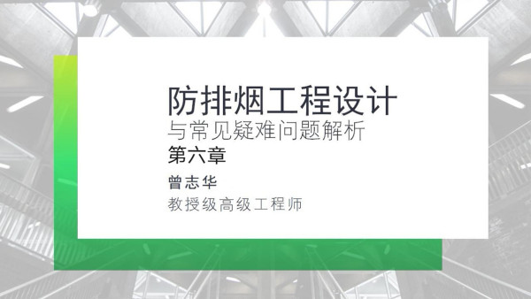 防排烟工程设计与常见的疑难问题解析(第六章)