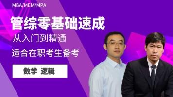 2022管理类联考管综数学逻辑零基础速成课程(MBA/MPA/MEM)