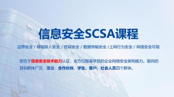 信息安全SCSA课程