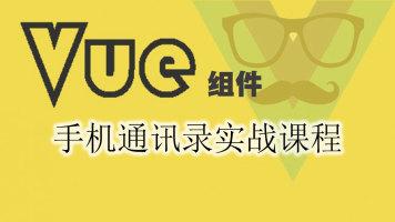 千锋Vue组件之手机通讯录实战课程