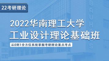 2022华南理工工业设计理论基础