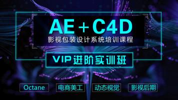 C4D+AE影视包装进阶实训班 零基础到精通系统课程