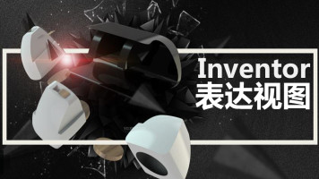 Inventor2017表达视图视频教程创建全过程/爆炸视图/入门到精通