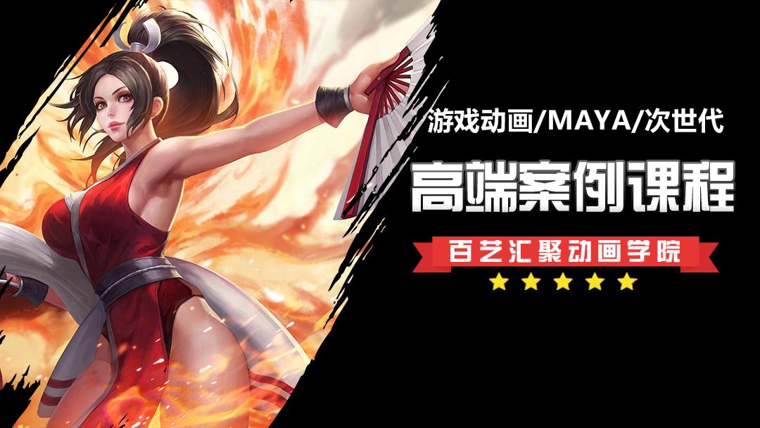 Maya/CG/次世代:游戏动画欢呼喝彩