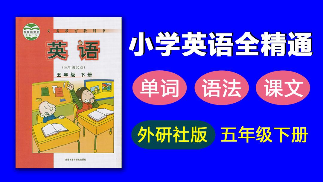 外研社版五年级下册同步英语 单词 语法 课文 全精通