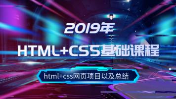 小白前端开发入门之路①:HTML和CSS 纯干货入门经典视频教程