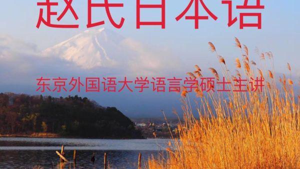 日语条件句实用篇(一):表示假定条件的バ和タラ