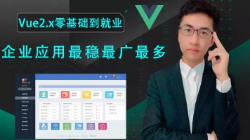 Vue2.x零基础就业班(美团外卖/管理系统/博客/点餐/毕设)