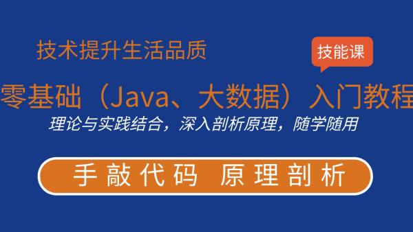 27天零基础(Java、大数据)入门教程