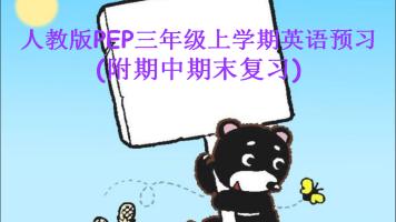 人教版PEP三年级上学期英语预习(附期中期末复习)(彭)