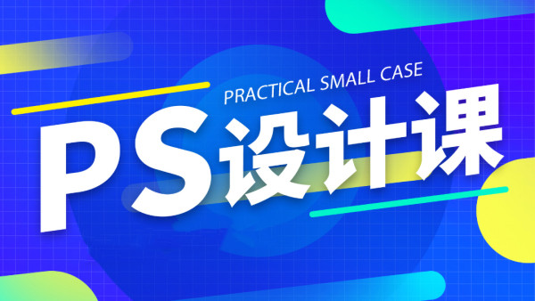 PS体验课-4节直播 04.23日  开课 晚