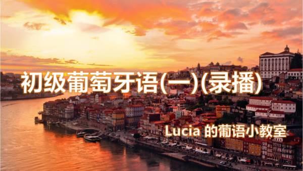 初级葡萄牙语(一)(录播)