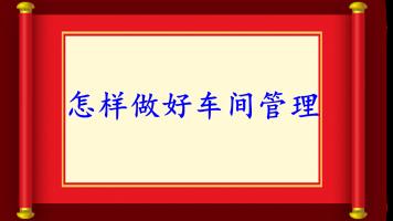 HZ0196+怎样做好车间管理(制造中心)+王家尧