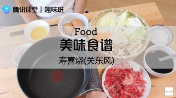 趣味班| 美味食谱——寿喜烧(关东风)