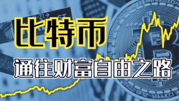 比特币,区块链最成功的应用,带你通往财富自由之路