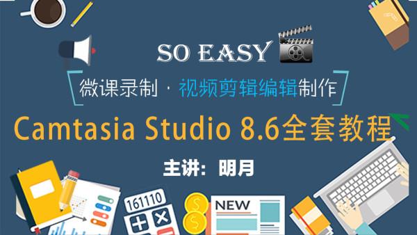 屏幕录像专家Camtasia Studio8视频编辑剪辑后期微课制作全套教程