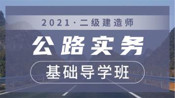 2021二级建造师公路实务基础导学
