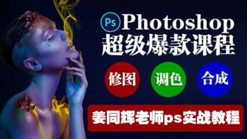 PS摄影后期/修图/人像精修/调色/风光/商业/超级实战基础精通课程