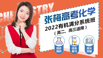 【张梅化学】2022高考有机化学选修五满分突破系统班配答疑+教材