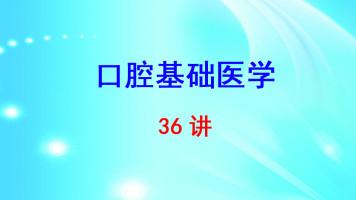 四川大学 口腔基础医学 林云锋 36讲