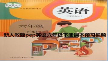 新人教版pep英语六年级下册课本预习视频
