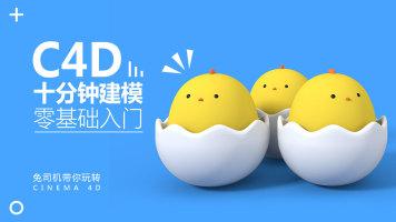 C4D零基础入门-十分钟建模-小黄鸡