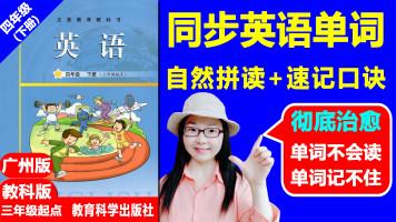 教科版广州版四年级下册同步英语单词自然拼读高效速记