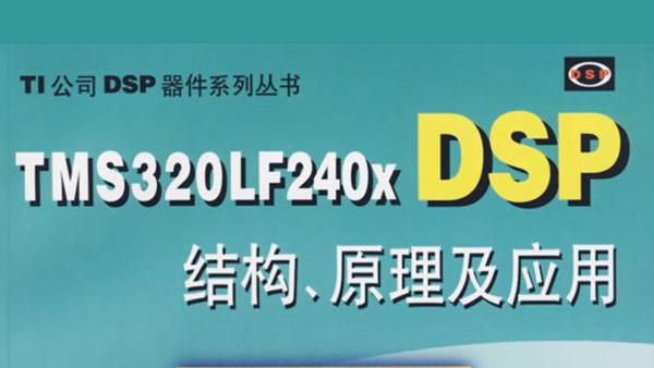 数字信号处理器DSP原理及应用——TMS320LF240xDSP