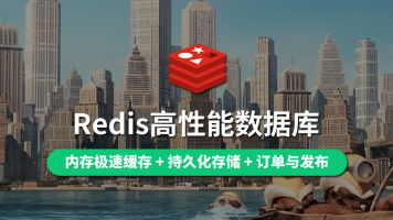 【云知梦】Redis高性能数据库/极速缓存技术