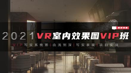 【VR写实系统班】3DMAX室内效果图写实全程系统班