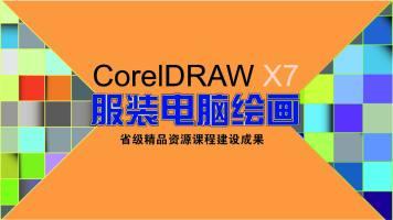 5-- CorelDRAW X7插画与服装效果图处理
