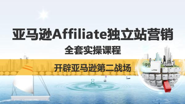 亚马逊Affiliate独立站营销全套实操课程