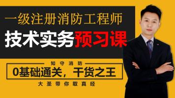 【知守消防】【2021技术实务预习课】一级注册消防工程师免费学
